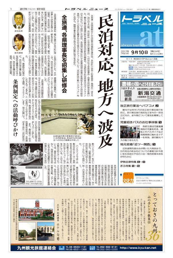17年9月10日号トラベルニュースat本紙
