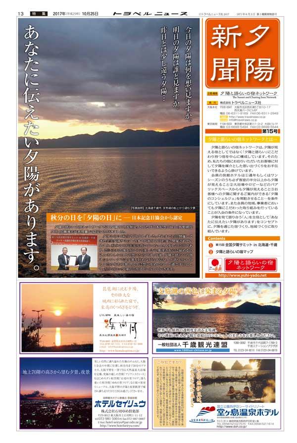 17年10月25日号夕陽新聞