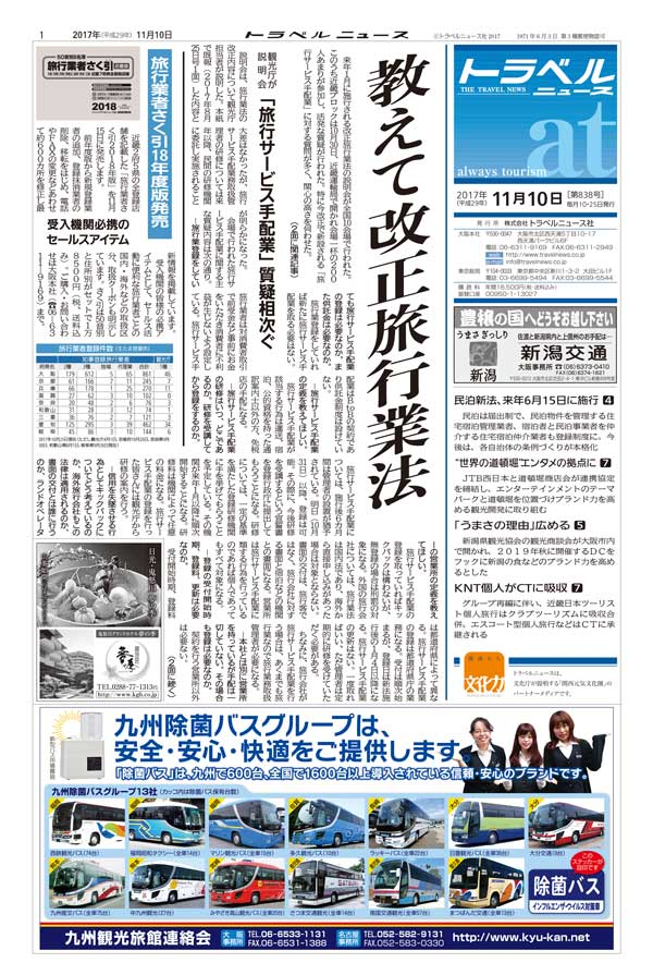 17年11月10日号トラベルニュースat本紙