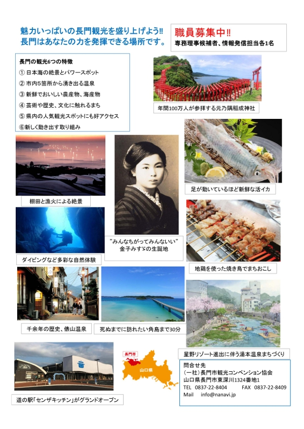 長門市観光コンベンション協会
