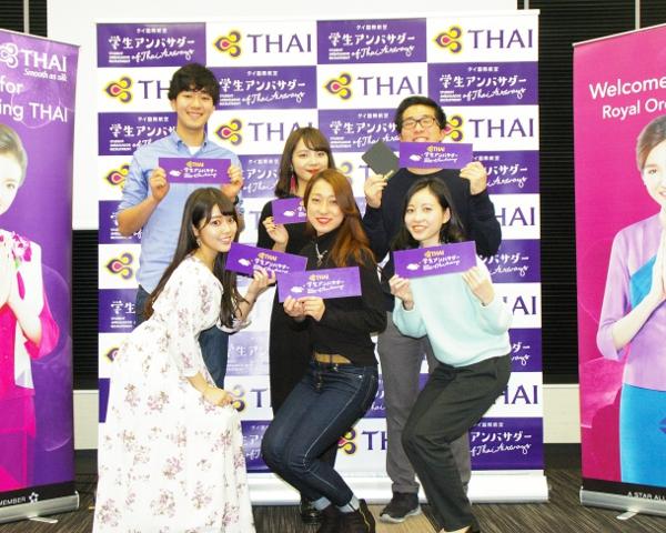 タイ国際航空学生アンバサダー活動報告会