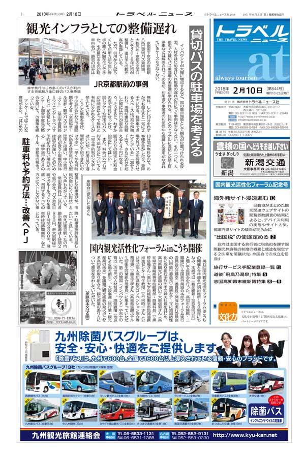 18年2月10日号トラベルニュースat本紙