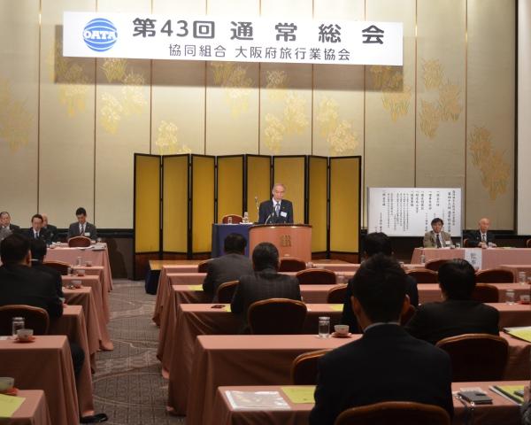 大阪府旅行業協会総会