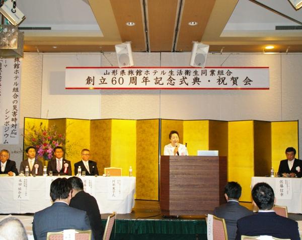 山形県旅館組合創立60周年記念式典