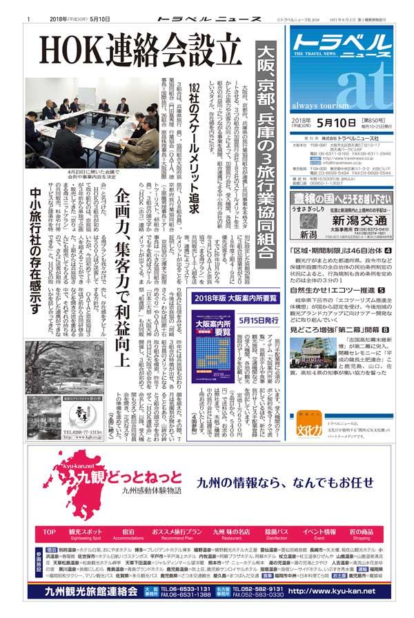 18年5月10日号トラベルニュースat本紙