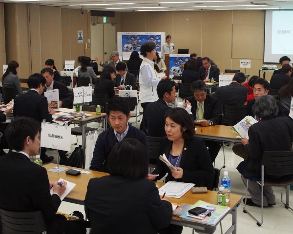 愛知県観光商談会