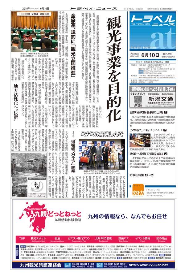 18年6月10日号トラベルニュースat本紙