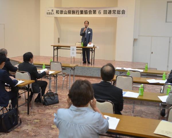 一般社団法人和歌山県旅行業協会