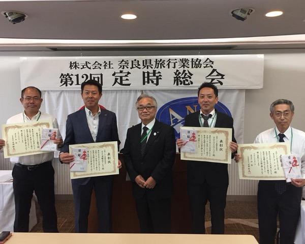奈良県旅行業協会総会