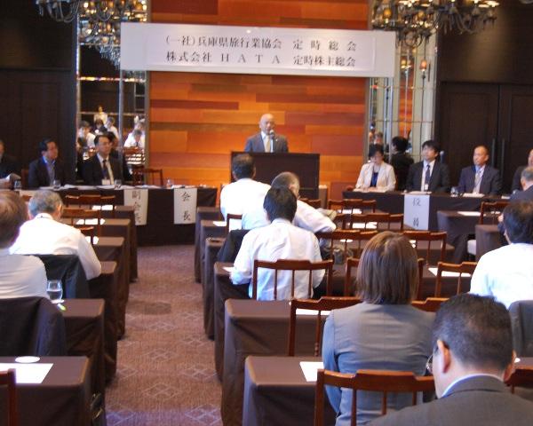 一般社団法人兵庫県旅行業協会総会