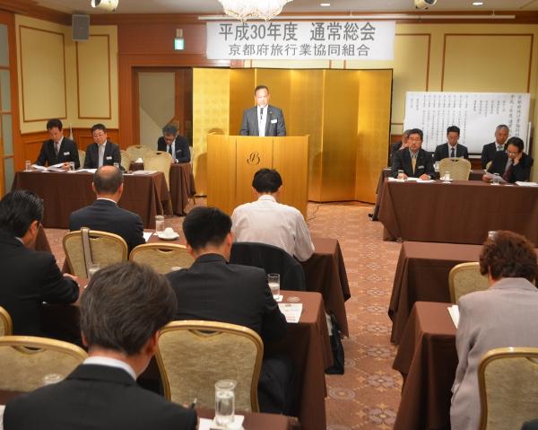 京都府旅行業協同組合総会