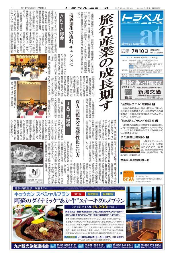 18年7月10日号トラベルニュースat本紙