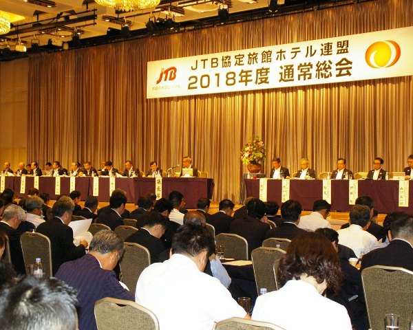 JTB協定旅館ホテル連盟総会