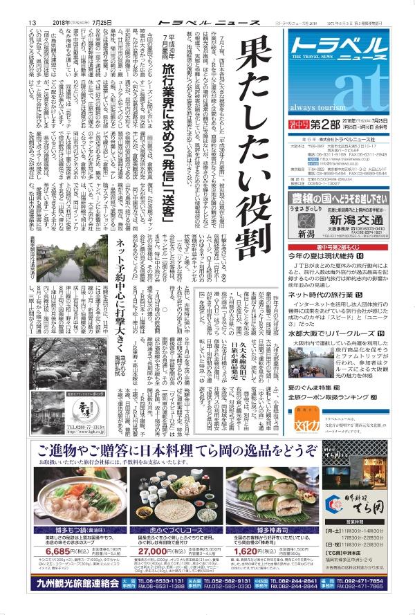 18年7月25日号トラベルニュースat本紙暑中号