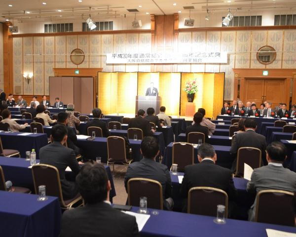 大阪府旅館ホテル組合創立60周年記念式典