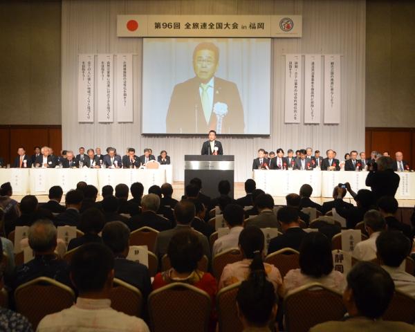 全旅連全国大会福岡開催