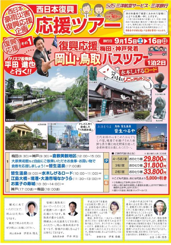 三洋航空サービス西日本復興応援ツアー