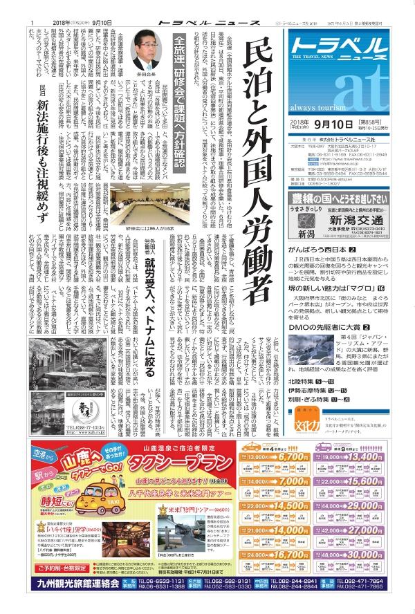 18年9月10日号トラベルニュースat本紙