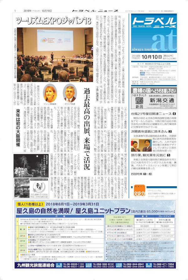 18年10月10日号トラベルニュースat本紙