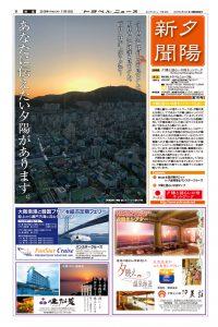 18年11月10日号夕陽新聞