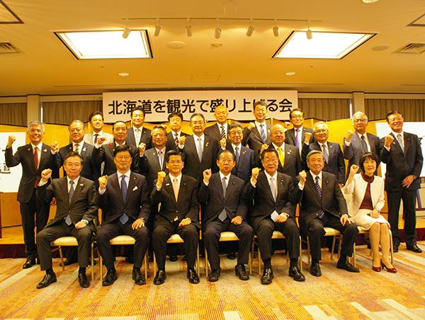 北海道を観光で盛り上げる会