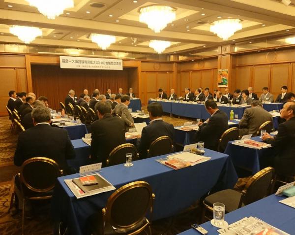 福島伊丹路線利用拡大のための地域間交流会