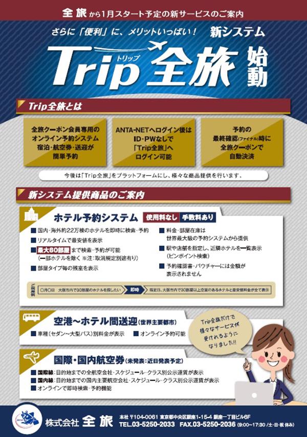 システム オンライン ログイン 市 大阪