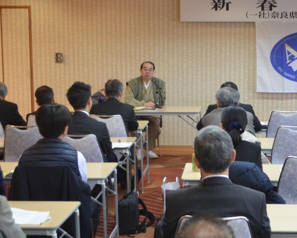 奈良県旅行業協会新春講演会