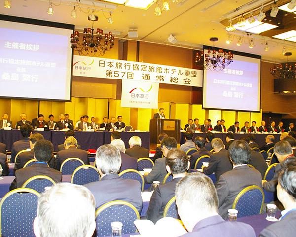 日本旅行協定旅館ホテル連盟総会