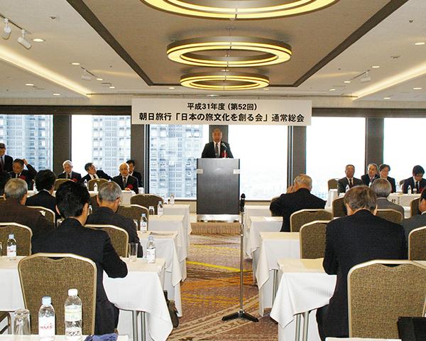 日本の旅文化を創る会総会