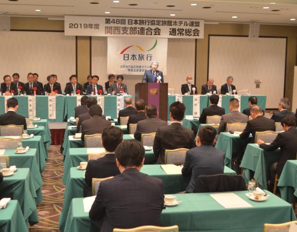 日本旅行協定ホテル旅館連盟関西支部連合会