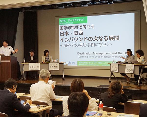 国際的視野で考える日本・関西インバウンドの次なる展開