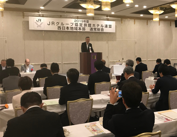 JRグループ協定旅館ホテル連盟西日本地域本部