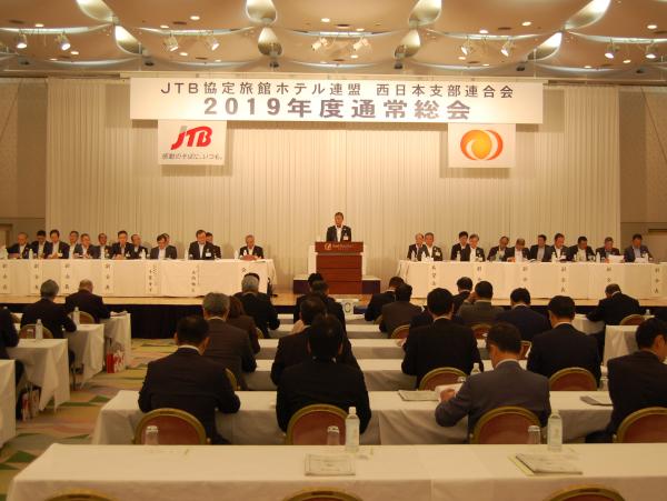JTB協定旅館ホテル連盟西日本支部連合会