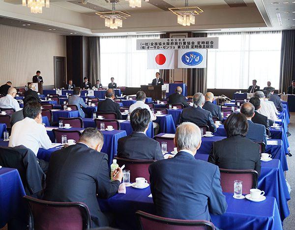 大阪府旅行業協会
