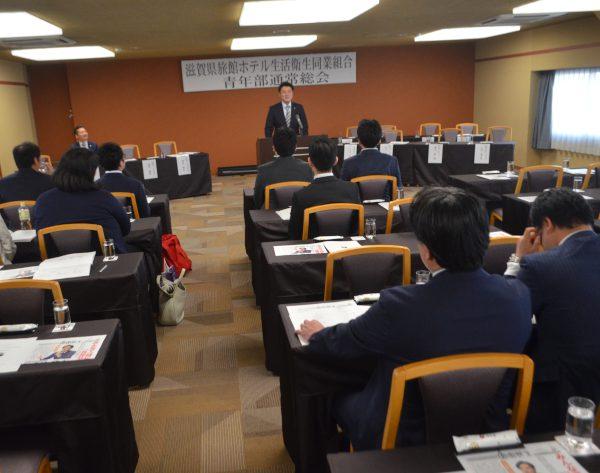 滋賀県旅館組合青年部