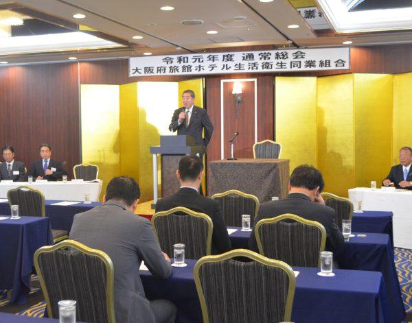 大阪府旅館ホテル生活衛生同業組合