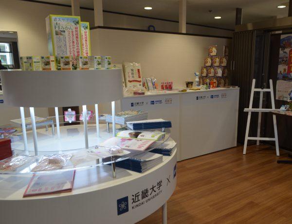 近畿日本ツーリスト関西・東大阪営業所