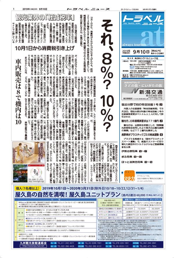 19年9月10日号トラベルニュースat本紙
