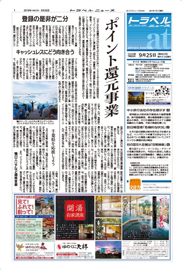 19年9月25日号トラベルニュースat本紙