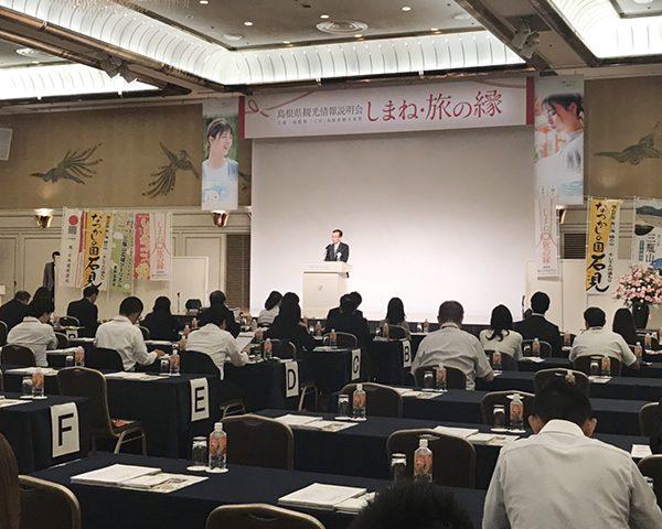 島根県観光情報説明会