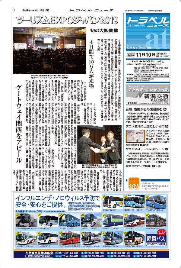 19年11月10日号トラベルニュースat本紙