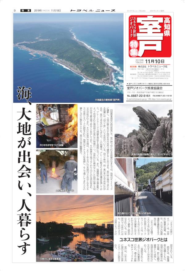 19年11月10日号高知県室戸世界ジオパーク特集