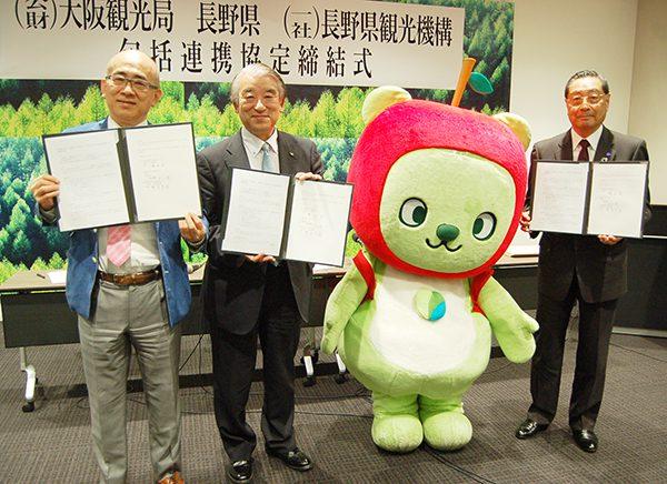 大阪観光局長野県連携協定