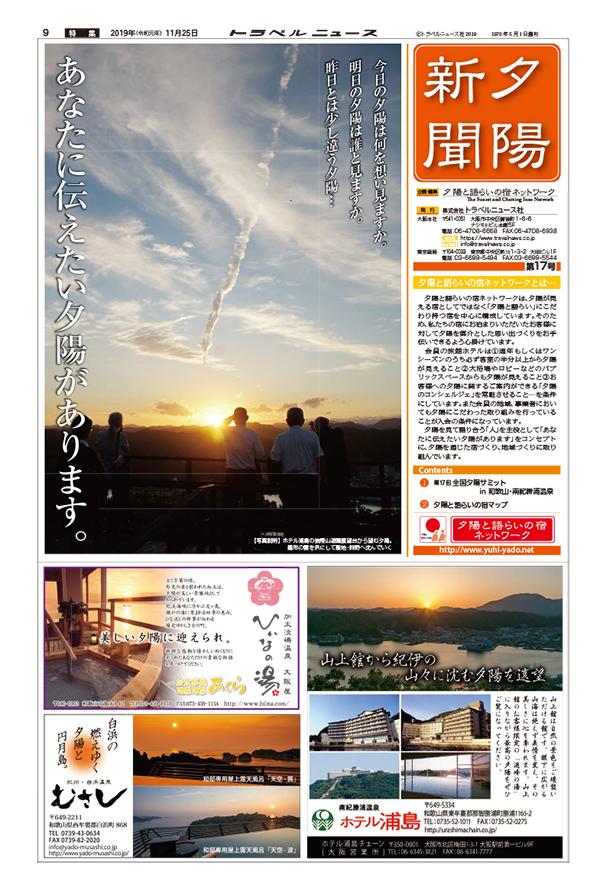 19年11月25日号夕陽新聞