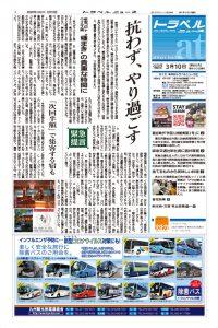 20年3月10日号トラベルニュースat本紙