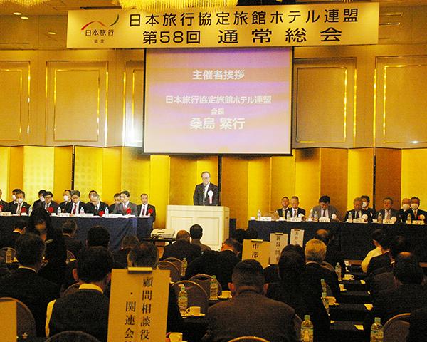 日本旅行協定旅館ホテル連盟