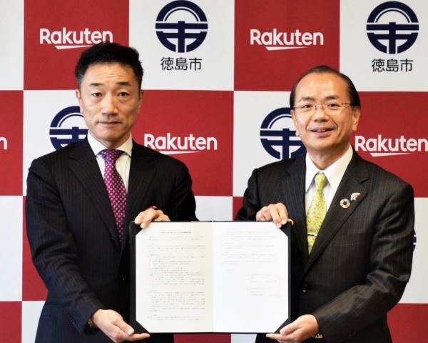 楽天徳島市包括連携協定を締結