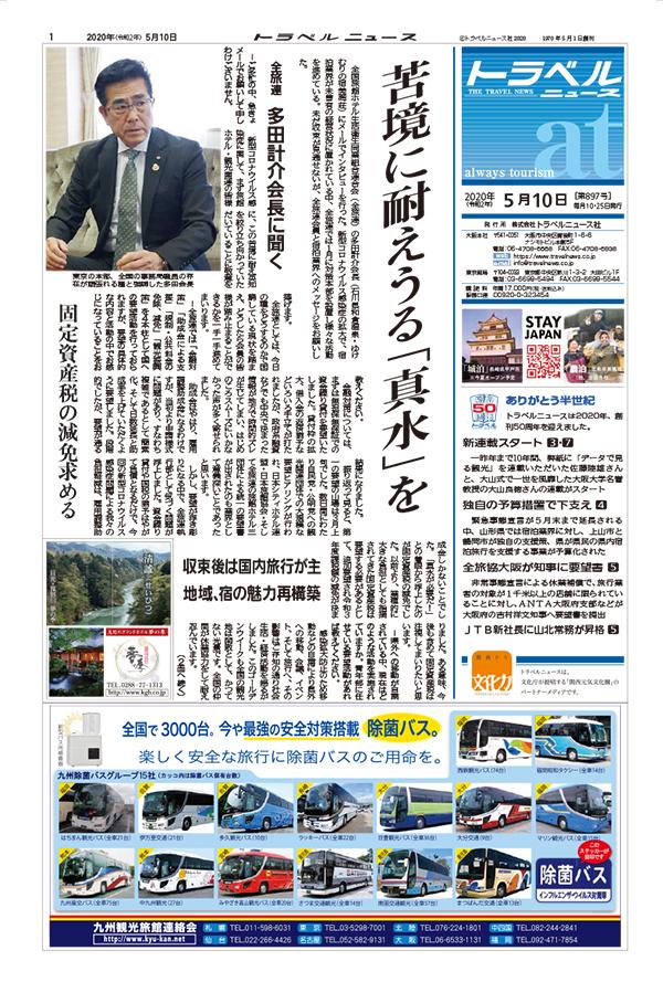 20年5月10日号トラベルニュースat本紙