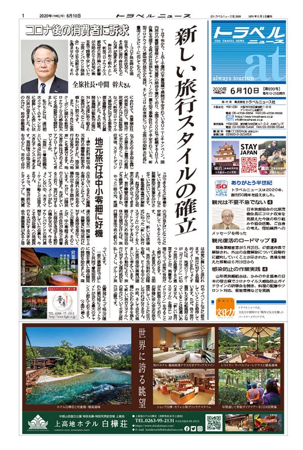 20年6月10日号トラベルニュースat本紙